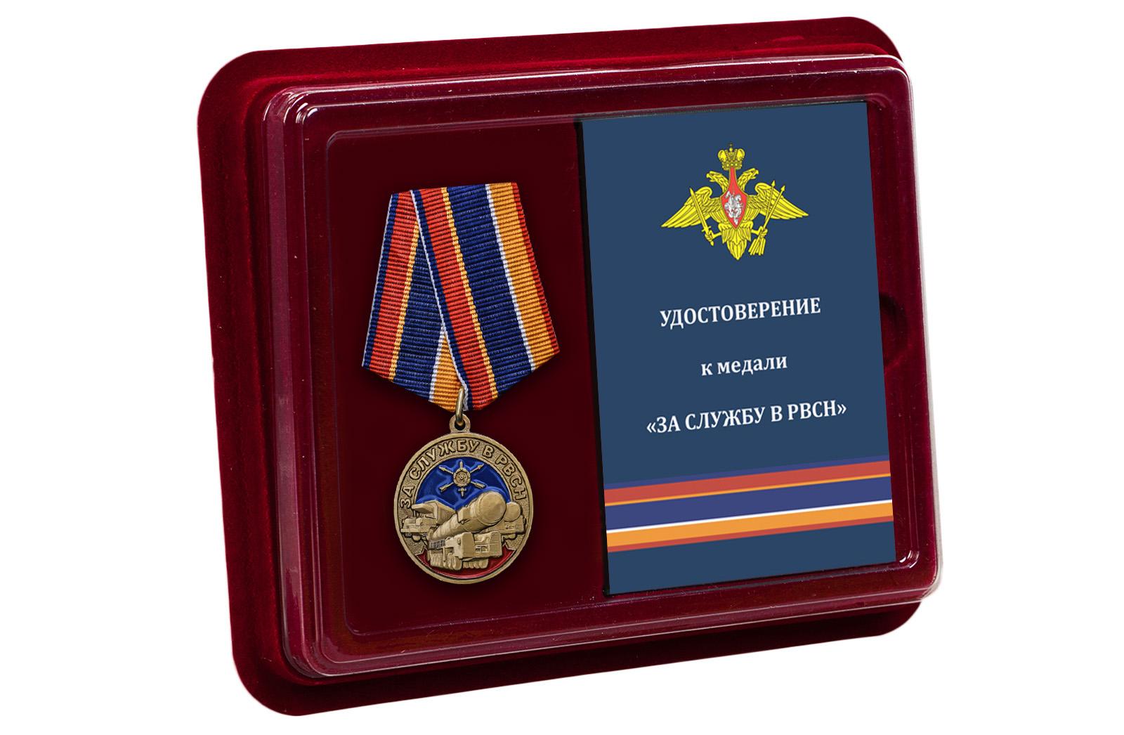 Нагрудная медаль За службу в РВСН - в футляре