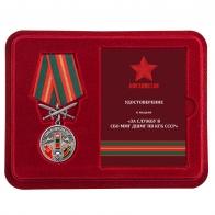 Нагрудная медаль За службу в СБО, ММГ, ДШМГ, ПВ КГБ СССР Афганистан