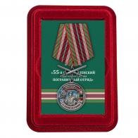 Нагрудная медаль За службу в Сковородинском пограничном отряде - в футляре