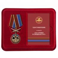 Нагрудная медаль За службу в Спецназе ГРУ