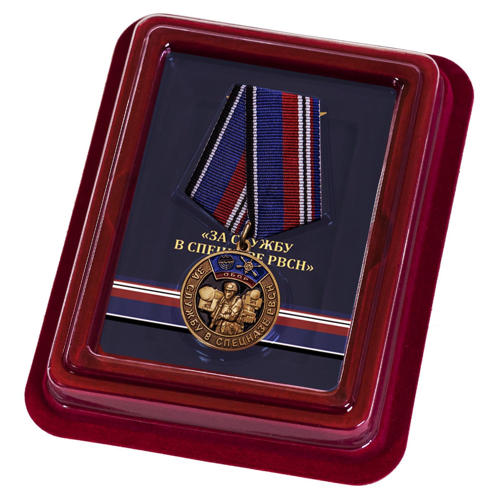 Нагрудная медаль За службу в спецназе РВСН - в футляре