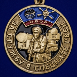 Нагрудная медаль За службу в спецназе РВСН