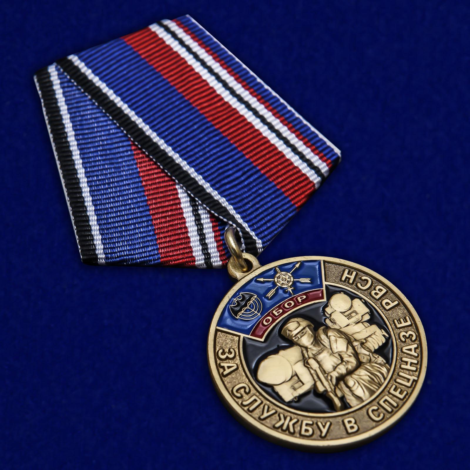 Нагрудная медаль За службу в спецназе РВСН - общий вид