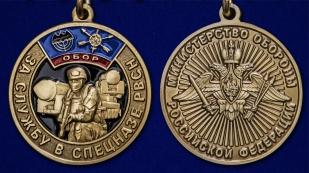 Нагрудная медаль За службу в спецназе РВСН - аверс  и реверс