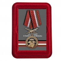 Нагрудная медаль За службу в Танковых войсках - в футляре
