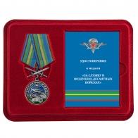 Нагрудная медаль За службу в ВДВ