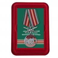 Нагрудная медаль За службу в Владикавказском пограничном отряде - в футляре