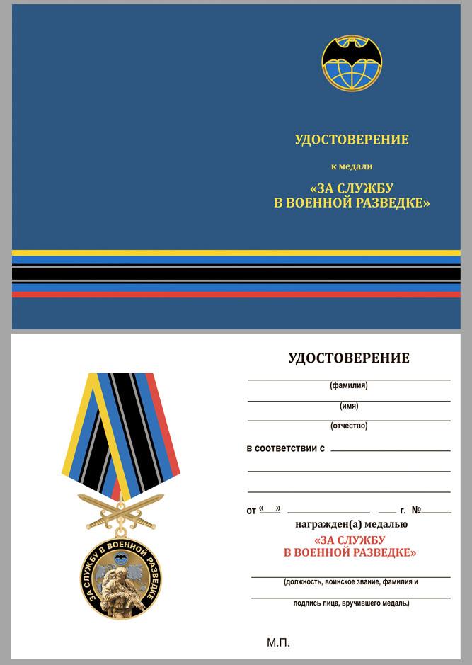Нагрудная медаль За службу в Военной разведке - удостоверение