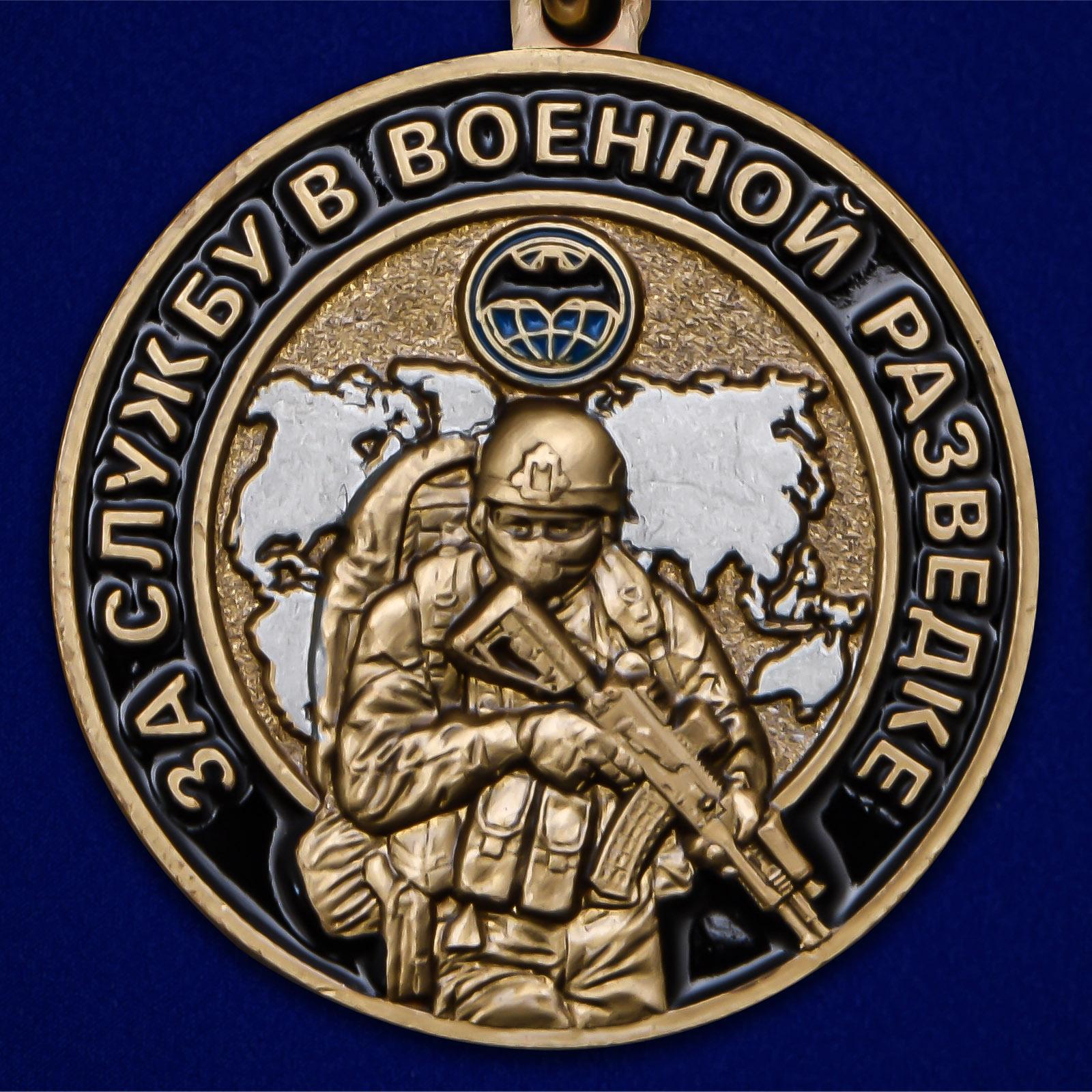 Нагрудная медаль За службу в Военной разведке