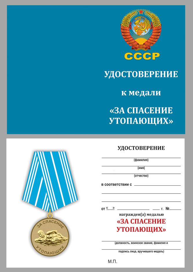 Нагрудная медаль За спасение утопающих СССР - удостоверение