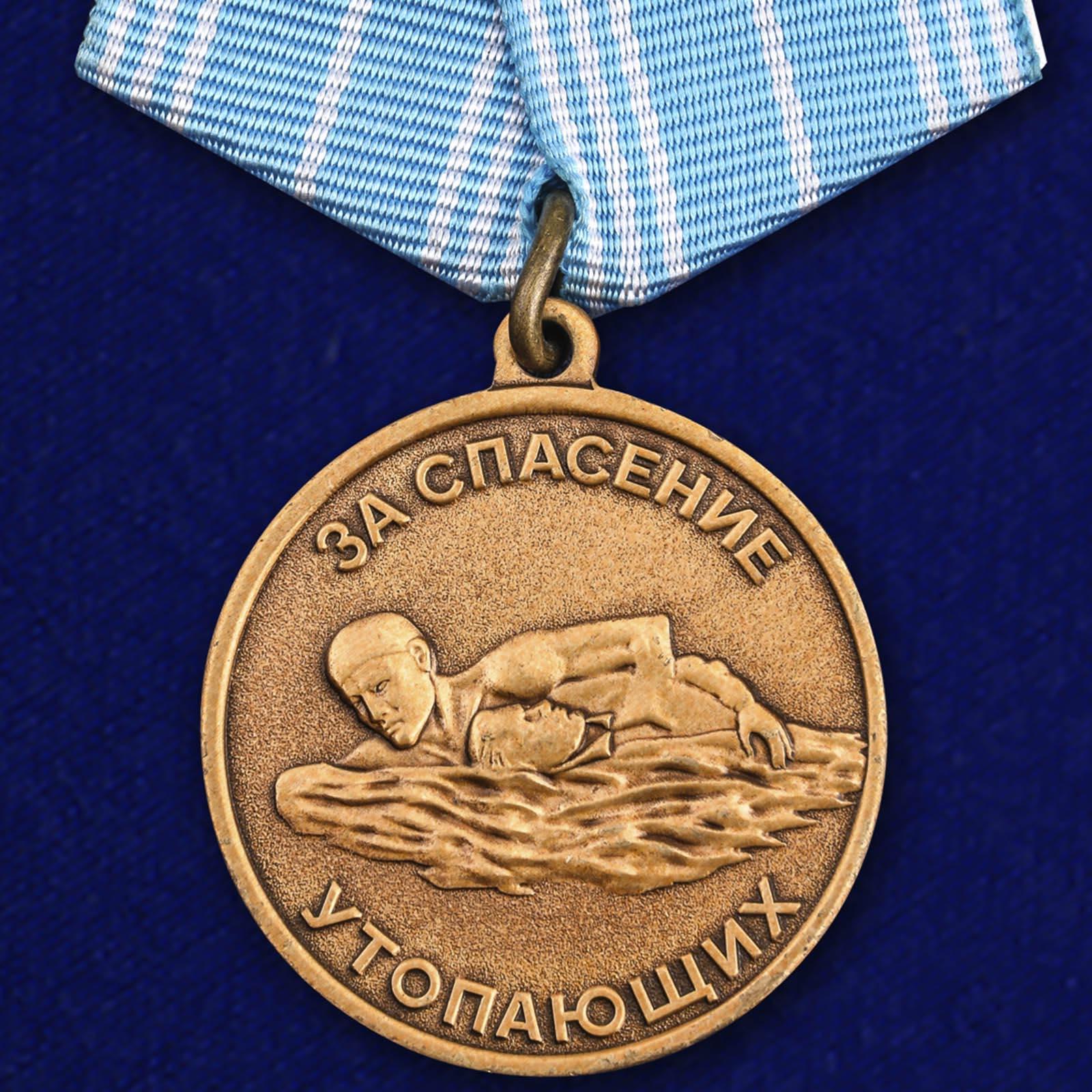Нагрудная медаль За спасение утопающих СССР - общий вид