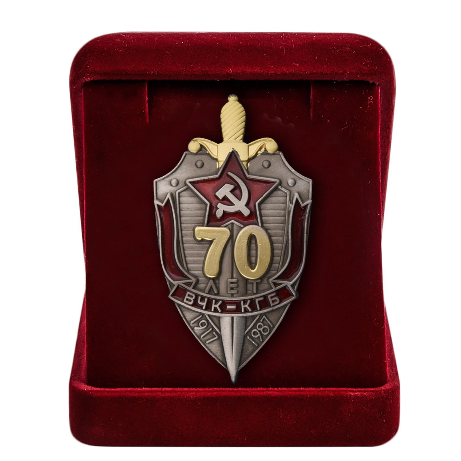 Нагрудный знак 70 лет ВЧК-КГБ в футляре