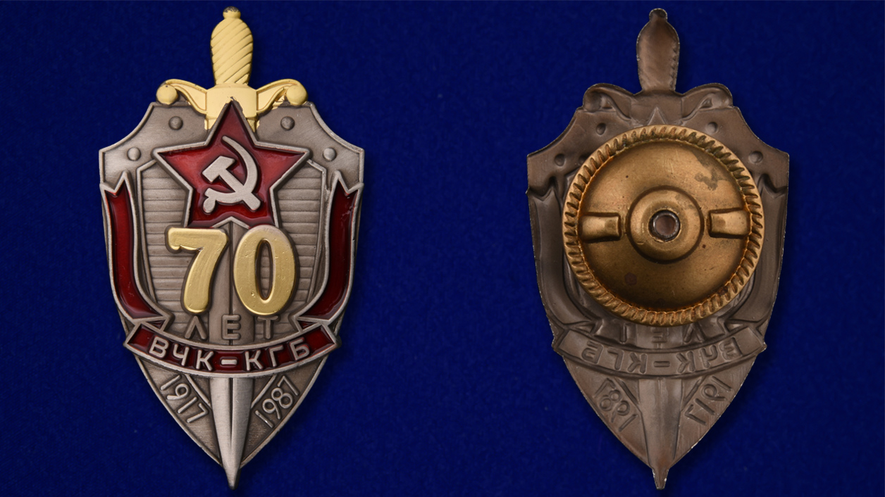Нагрудный знак 70 лет ВЧК-КГБ