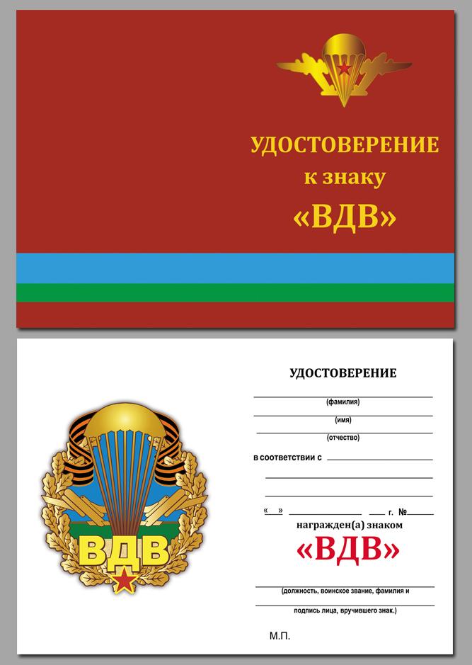 Нагрудный знак ВДВ Парашют - удостоверение
