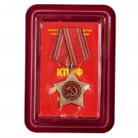 Нагрудный орден КПРФ За заслуги перед партией - в футляре