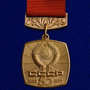 """Знак """"50 лет СССР"""" (1922-1972)"""