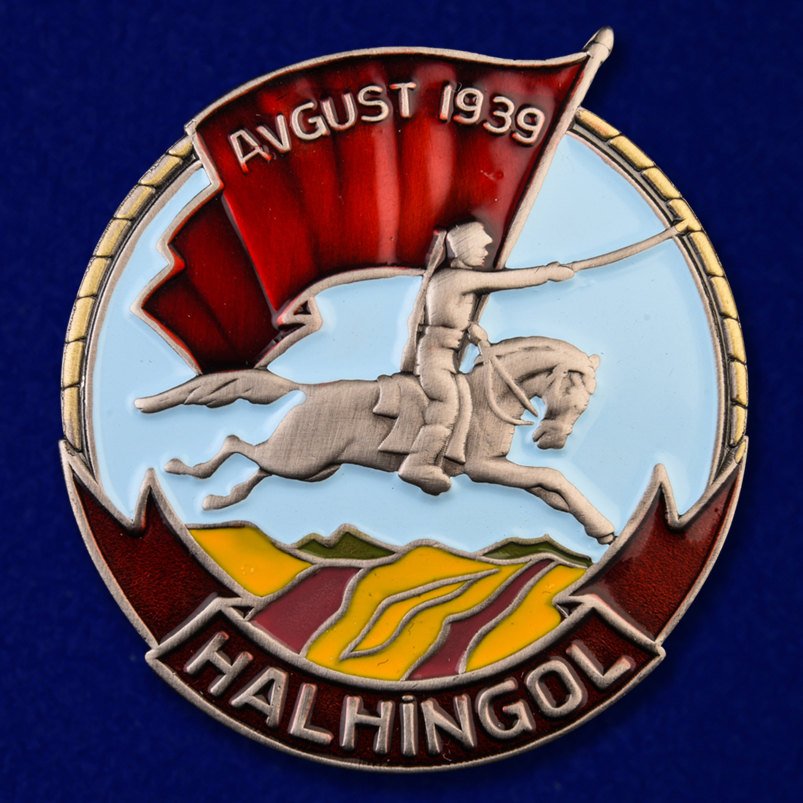 Знак «Участнику боёв у Халхин-Гола»