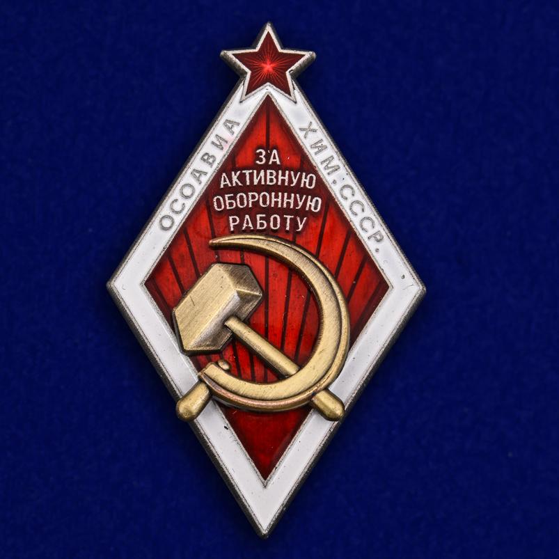 """Знак ОСОАВИАХИМ """"За активную оборонную работу"""""""