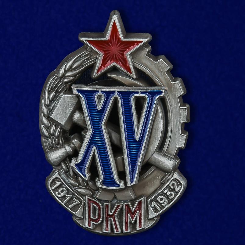 """Знак """"XV лет РКМ"""""""
