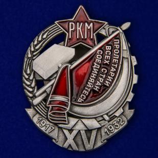 "Знак ""Почетный работник. 15 лет РКМ"""