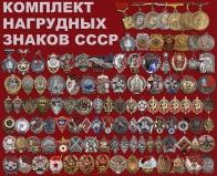 Нагрудные знаки СССР