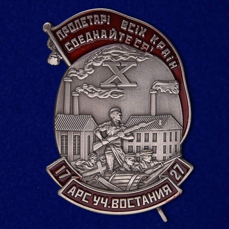 "Знак Участнику восстания на заводе ""Арсенал"" 1927 г."