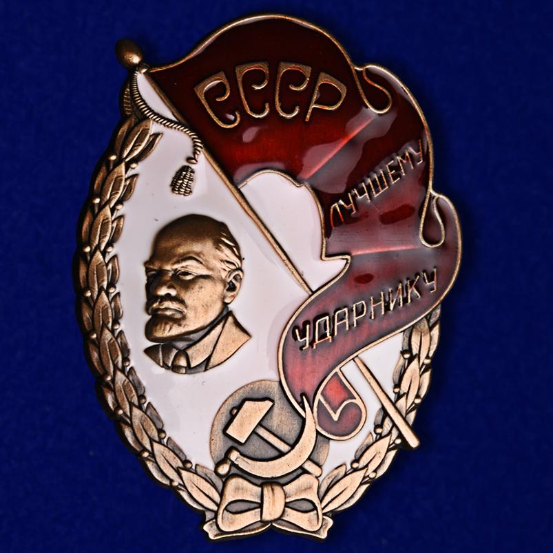 Знак Лучшему ударнику СССР