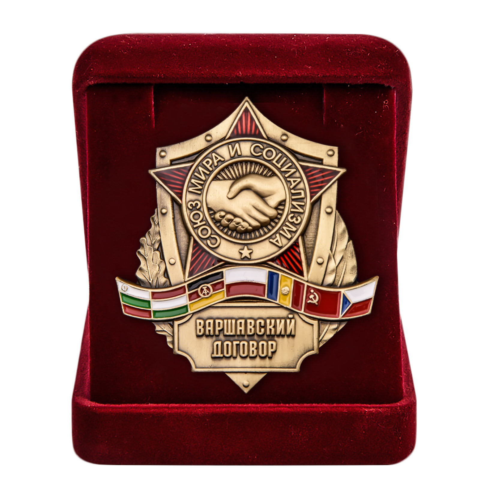 Купить латунный знак Варшавский договор онлайн в подарок