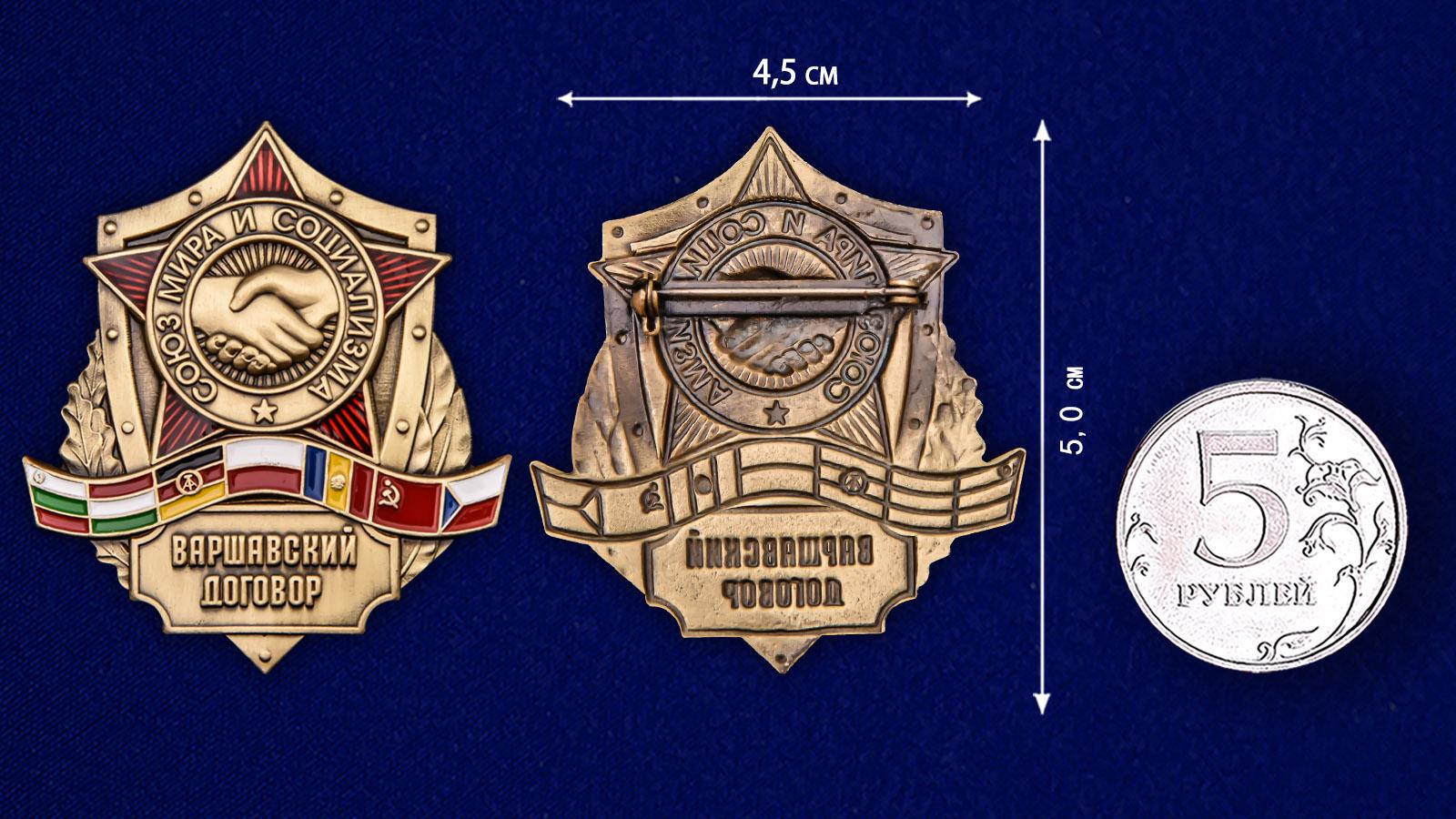 Нагрудный латунный знак Варшавский договор - сравнительный вид
