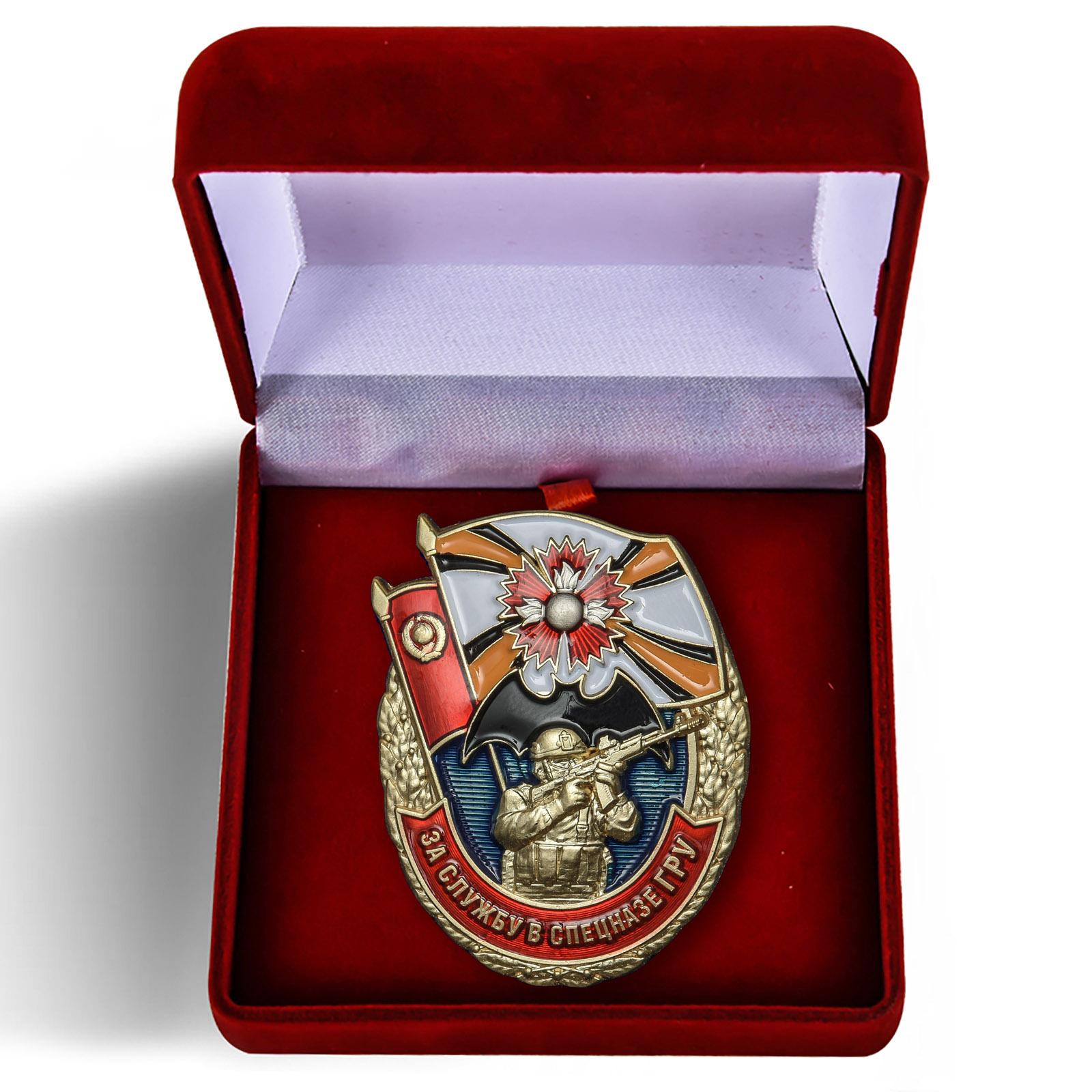 Нагрудный латунный знак За службу в Спецназе ГРУ