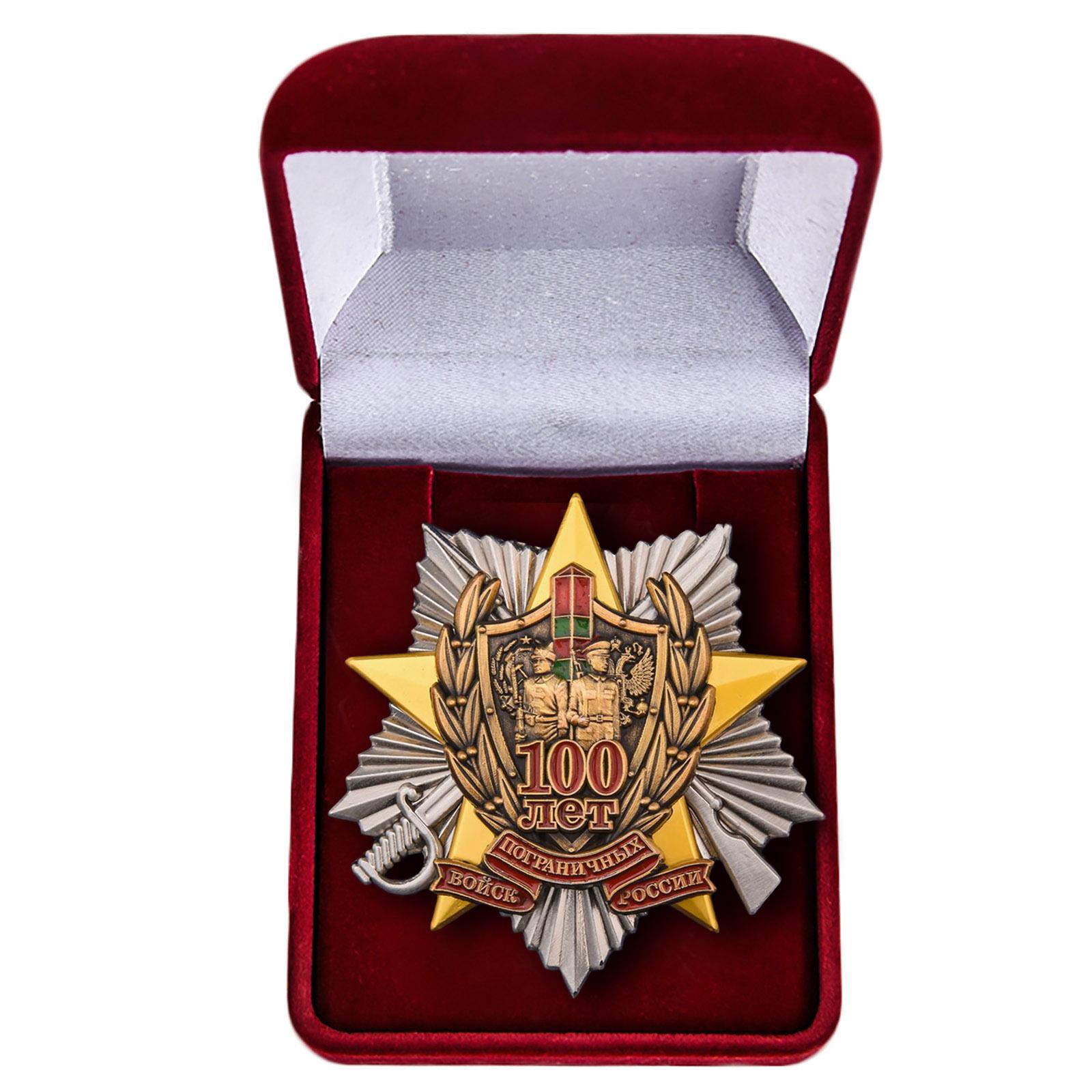 """Нагрудный знак """"100 лет Погранвойскам"""" заказать в Военпро"""