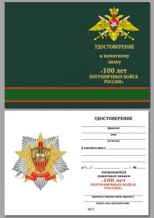"""Нагрудный знак """"100 лет Погранвойскам"""" с удостоверением"""