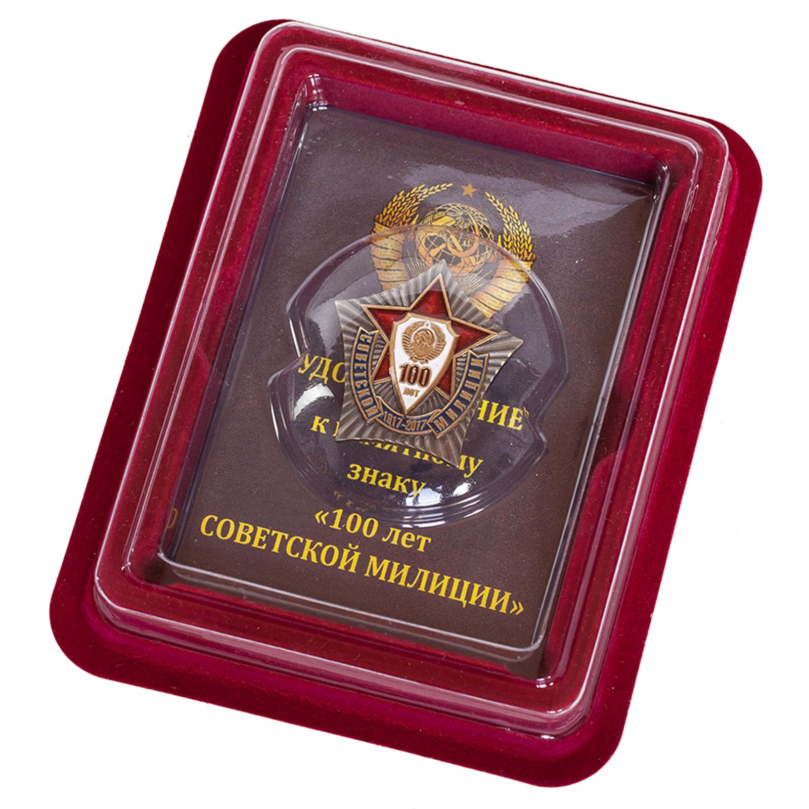 Купить  с доставкой по России нагрудный знак «100 лет Советской милиции»