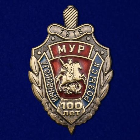 Знак 100 лет Московскому Уголовному розыску