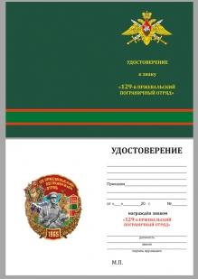 Нагрудный знак 129 Пржевальский пограничный отряд - удостоверение