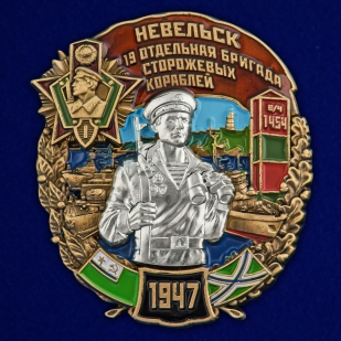 Нагрудный знак 19 ОБрПСКР Невельск - общий вид