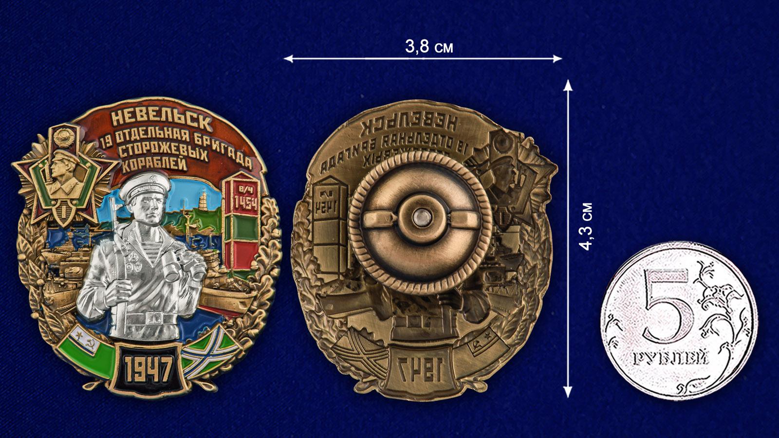 Нагрудный знак 19 ОБрПСКР Невельск - сравнительный вид