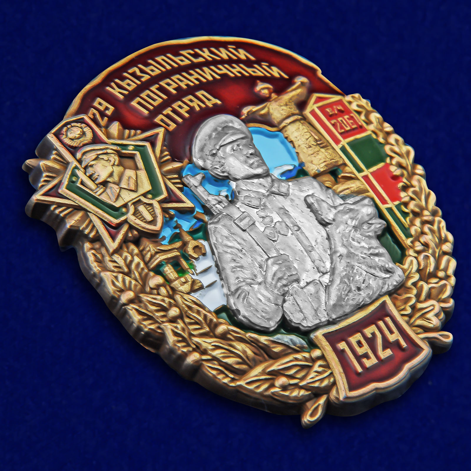 Нагрудный знак 29 Кызыльский Пограничный отряд - общий вид