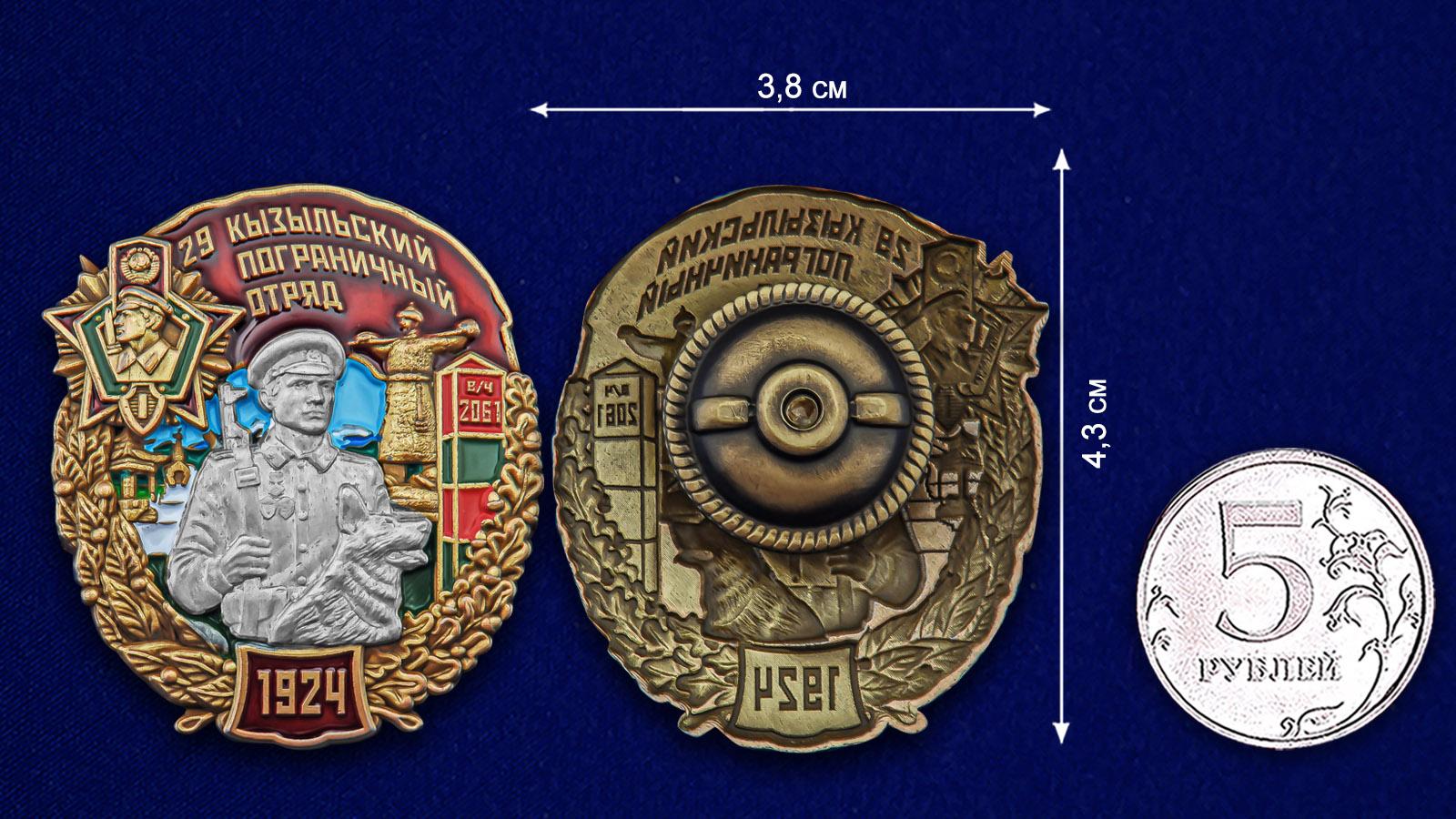Нагрудный знак 29 Кызыльский Пограничный отряд - сравнительный вид