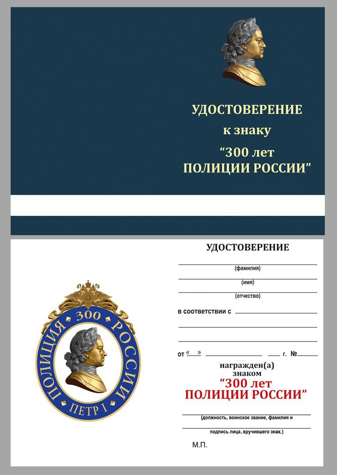 """Удостоверение к нагрудному знаку """"300 лет полиции России"""" в бархатистом футляре с прозрачной крышкой"""