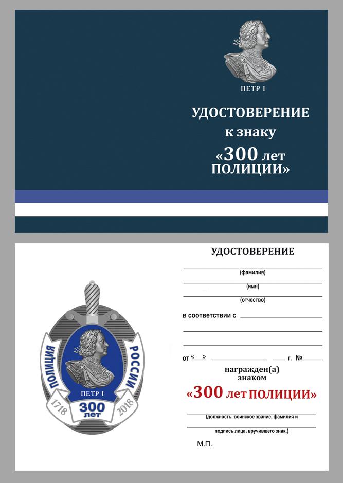 """Удостоверение к нагрудному знаку """"300 лет полиции России"""" в бордовом футляре из флока"""