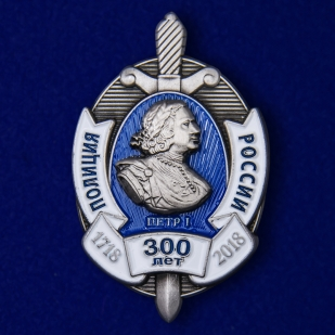"""Купить нагрудный знак """"300 лет полиции России"""" в бордовом футляре из флока"""