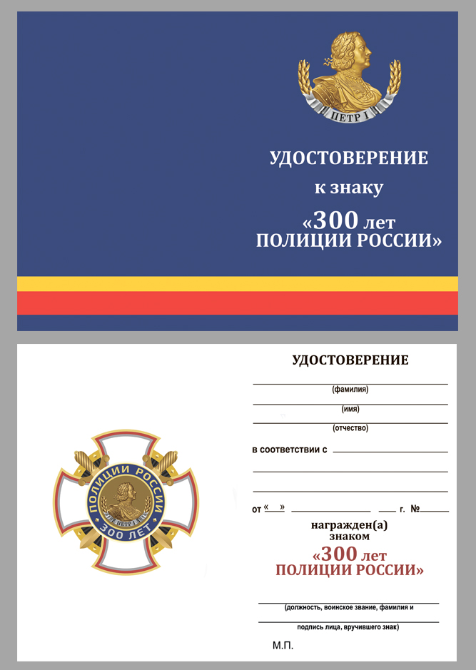 """Удостоверение к нагрудному знаку """"300 лет полиции России"""" в футляре с покрытием из флока"""