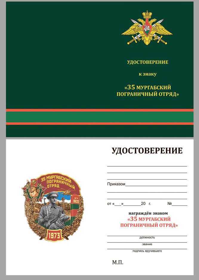 Нагрудный знак 35 Мургабский Пограничный отряд - удостоверение