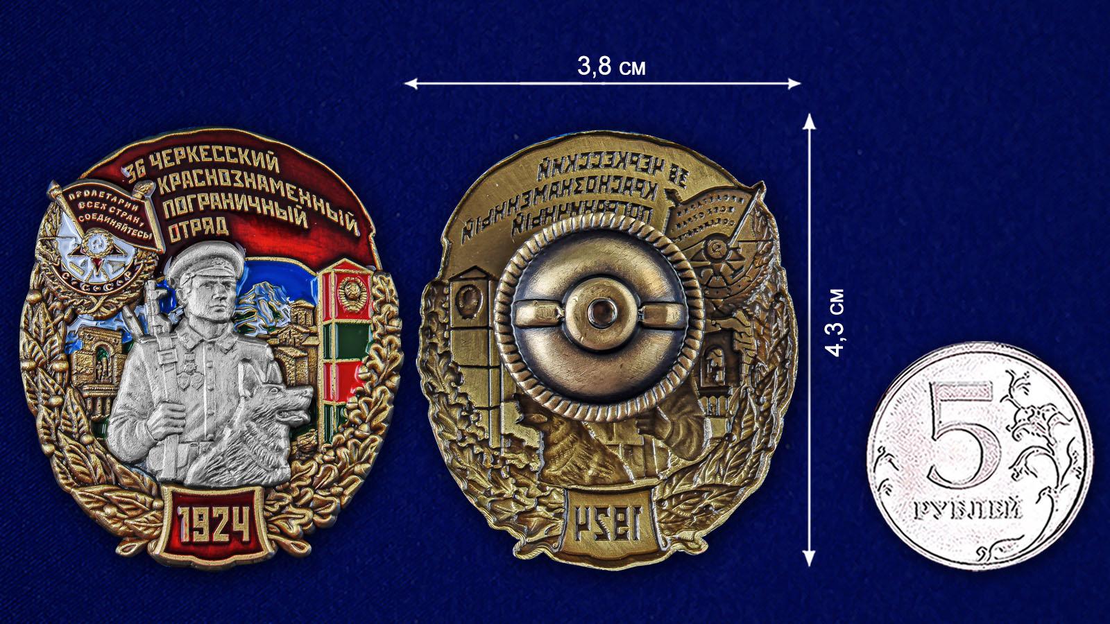 Нагрудный знак 36 Черкесский Краснознамённый пограничный отряд - сравнительный вид