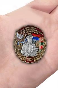 Нагрудный знак 36 Черкесский Краснознамённый пограничный отряд - вид на ладони