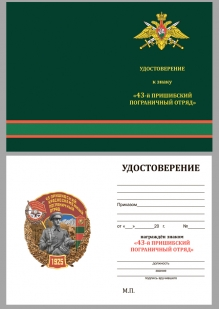 Нагрудный знак 43 Пришибский Краснознамённый Пограничный отряд - удостоверение