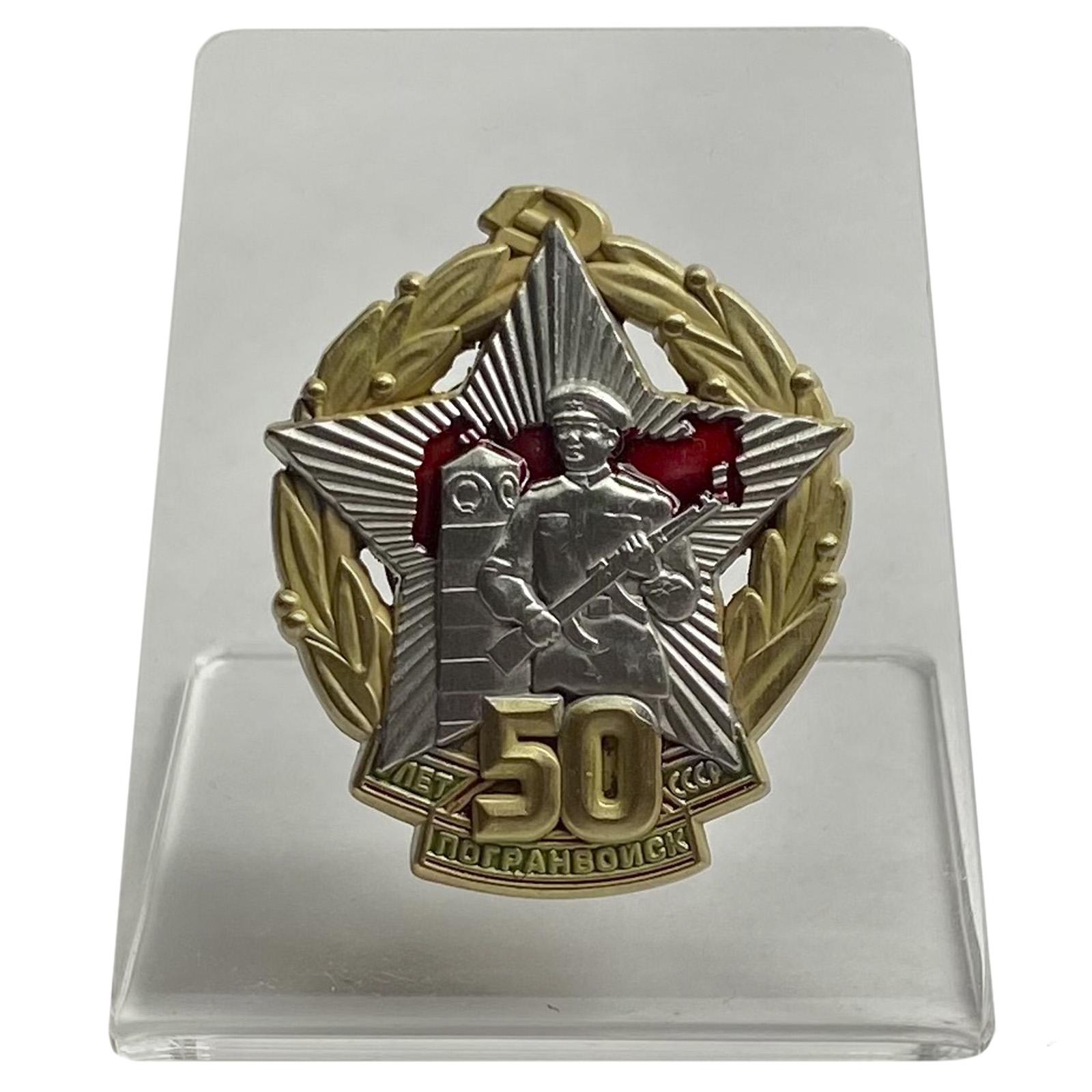 Нагрудный знак 50 лет Погранвойск СССР на подставке