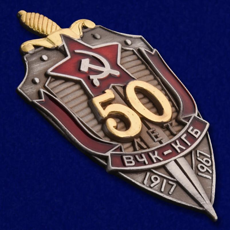 Купить нагрудный знак 50 лет ВЧК-КГБ