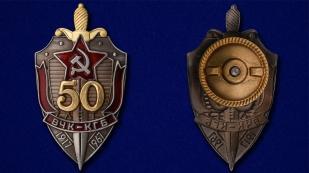 Нагрудный знак 50 лет ВЧК-КГБ - аверс и реверс